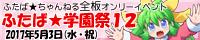 ふたば☆ちゃんねる全板 ONLY【ふたば★学園祭12】
