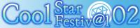 アイドルマスターシンデレラガールズ Cool属性 ONLY【Cool Star Festiv@l】