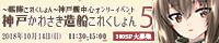 艦隊これくしょん 神戸艦中心 ONLY【神戸かわさき造船これくしょん4】