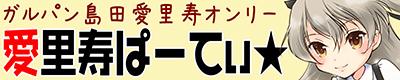 ガールズ&パンツァー 島田愛里寿【愛里寿ぱーてぃ★2】