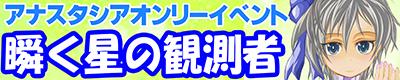 アイドルマスター シンデレラガールズ アナスタシア【瞬く星の観測者2】