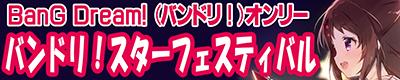 BanG Dream!【バンドリ!スターフェスティバル】
