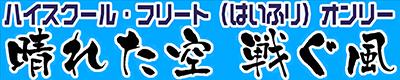 ハイスクール・フリート【晴れた空戦ぐ風3】