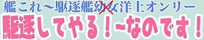 艦隊これくしょん 駆逐艦【駆逐してやる!~なのです!11戦目】
