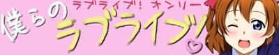 ラブライブ! ONLY【僕らのラブライブ!16】