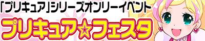 魔法つかいプリキュア!&「プリキュア」シリーズ【プリキュア☆フェスタ24】