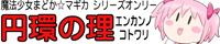 魔法少女まどか☆マギカシリーズ【円環の理11】