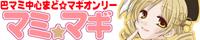 巴マミ中心 魔法少女まどか☆マギカ【マミ☆マギ13】