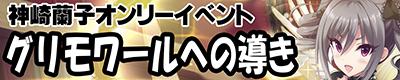 アイドルマスター シンデレラガールズ 神崎蘭子【グリモワールへの導き】