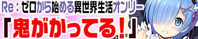 Re:ゼロから始める異世界生活【鬼がかってる!2】