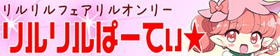 リルリルフェアリル【リルリルぱーてぃ★2】