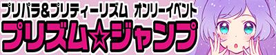 プリパラ&プリティーリズム【プリズム☆ジャンプ15】
