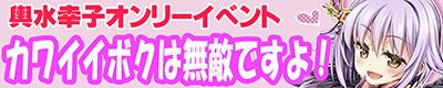 アイドルマスター シンデレラガールズ 輿水幸子【カワイイボクは無敵ですよ!】