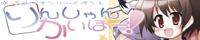 咲-Saki-シリーズ【りんしゃんかいほー!14】