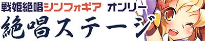戦姫絶唱シンフォギアシリーズ【絶唱ステージ4】