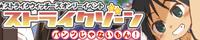 ストライクウィッチーズシリーズ【ストライクゾーン「パンツじゃないもん!」17】