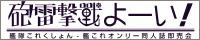 艦隊これくしょん ONLY【砲雷撃戦!よーい!二十九戦目】