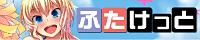 ふたなり中心・女装・男装・TS ONLY【ふたけっと13】