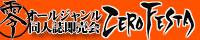 オールジャンル【ZERO FESTA 28】